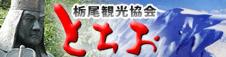 banner-tochio234817e60
