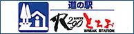 michinoeki-rogo20194817e50f